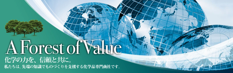 A Forest of Value 科学の力を、信頼と共に。 私たちは、先端の知識でものづくりを支援する化学品専門商社です。